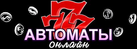 Сайт игровые автоматы 777