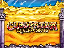 В казино автомат Клеопатра – Королева Слотов